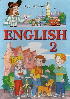 Учебник по английскому языку 2 класс карпюк купить